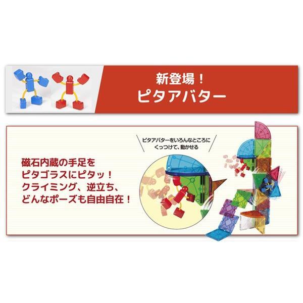 知育玩具 ピタゴラスWORLDアスレチックパーク ピープル おもちゃ 磁石 平面 立体 キッズ 誕生日 プレゼント 男の子 女の子|pinkybabys|04