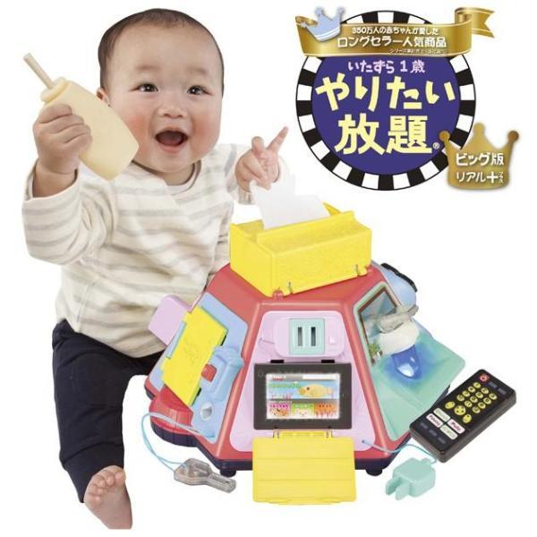 知育玩具 いたずら1歳やりたい放題ビッグ版 リアル+ リアルプラス 最新版 おもちゃ ベビー キッズ マタニティ ママ 出産 誕生日 お祝い プレゼント|pinkybabys