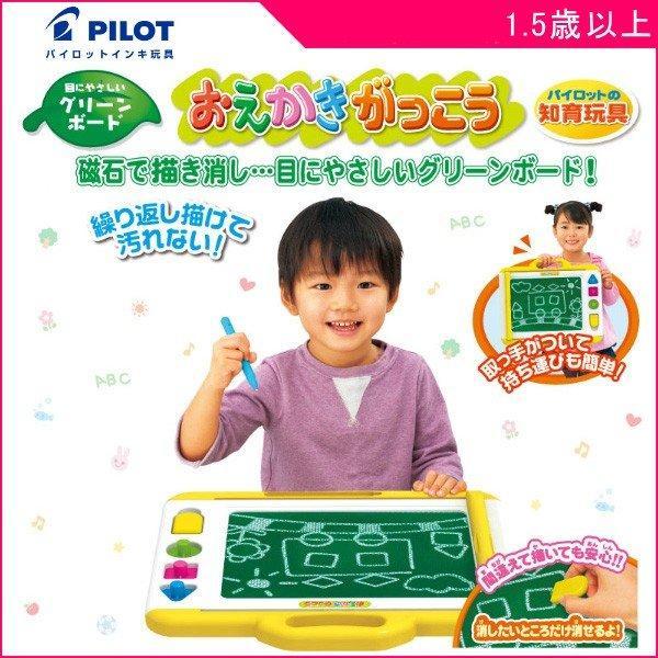 知育玩具 おえかきがっこう パイロットインキ おもちゃ お絵かき 文字 数字 絵 キッズ 子ども 黒板 マグネット 誕生日 プレゼント ギフト クリスマス|pinkybabys