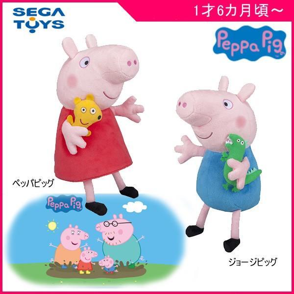 クリスマスセール おもちゃ ペッパーピグ Peppa Pig なかよしフレンズ セガトイズ ぬいぐるみ ジョージピッグ 出産祝 誕生日 プレゼント 男の子 女の子 SNS|pinkybabys