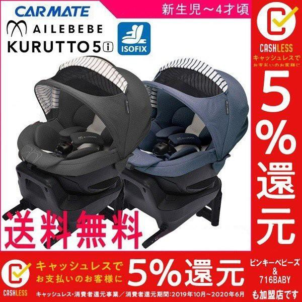 チャイルドシート クルット5i プレミアム カーメイト 出産 回転 くるっと kurutto 赤ちゃん 新生児 一部地域送料無料 せおってクッションおまけ 限定特別価格|pinkybabys