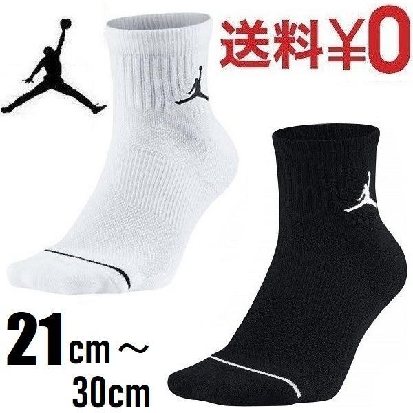Nike JORDAN ショート ミドル 踝丈 MID ナイキ エア ジョーダン バスケット フライト 靴下 ソックス 1ペア商品 レディース ジュニア キッズ 4月再入荷予定