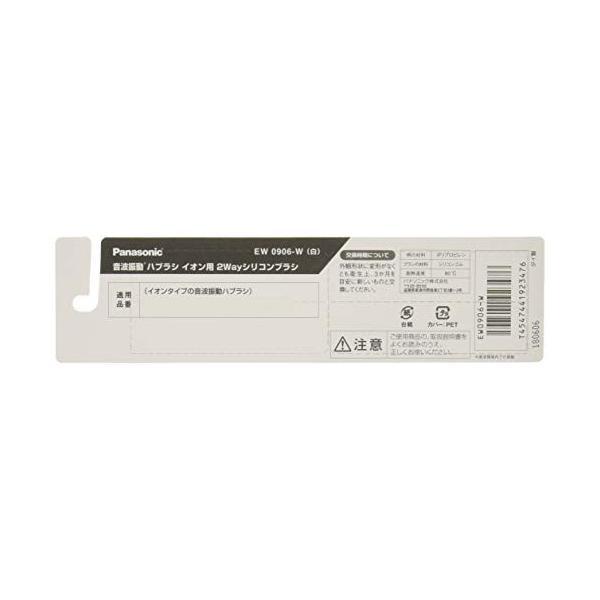 パナソニック 替えブラシ ドルツ イオン用2Wayシリコンタイプ 2本組 白 EW0906-W|pintquru|02