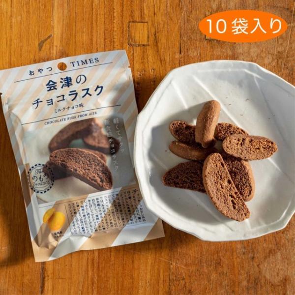 福島会津チョコラスクミルクチョコ10袋ご当地おやつTIMESJRお菓子おやつプレゼントギフトラッピング