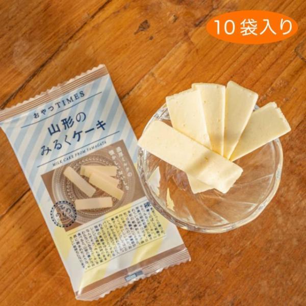 山形みるくケーキ10袋ご当地おやつTIMESJRミルクケーキお菓子おやつプレゼントギフトラッピング
