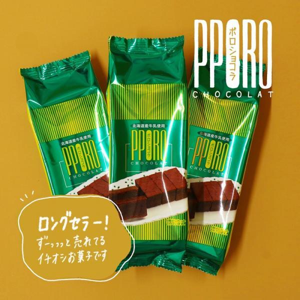 ラグノオポロショコラチョコレートチョコケーキアイスギフトプレゼント