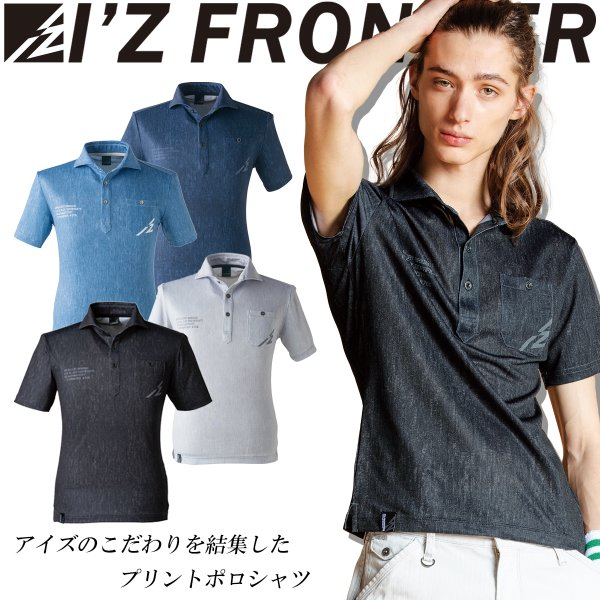 アイズフロンティア 新作 ストレッチプリントショートポロシャツ I'Z FRONTIER 705P