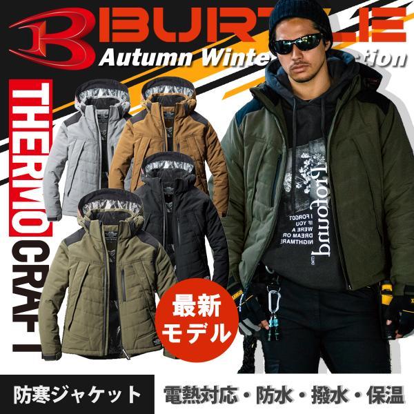 防寒着バートルサーモクラフト対応防寒ジャケットフード取り外し アウトドア発熱服のみ5270