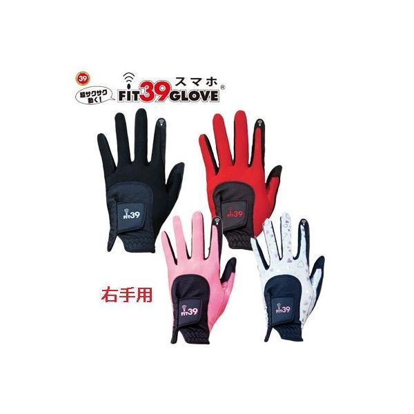 【スマホ対応ゴルフグローブ】FIT39 / フィット39 / スマホ / ゴルフグロー ブ / (左利き:右手用) レフティ グローブ
