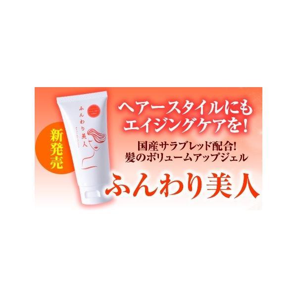 髪 ボリュームアップ スタイリング剤 ふんわり美人 80g(約1ヶ月分) 整髪剤 馬プラセンタ配合 エイジングケア 送料無料|pirika-shop|09