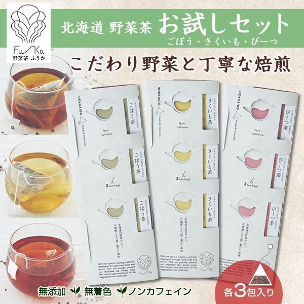 """北海道野菜茶Fu〜Ka(ふうか)"""""""""""