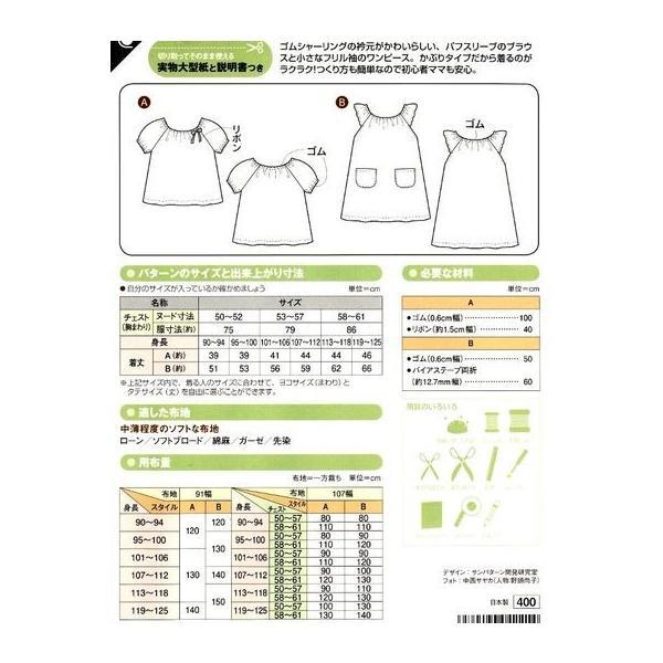 65af50a3eb236 ... パターン ( 型紙 )・半袖・スモックブラウス&ワンピース( 簡単 実物大 作り方