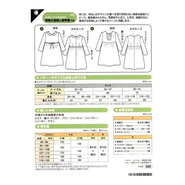 bb4f2545f1100 ... パターン ( 型紙 )・こども ワンピース( 簡単 実物大 作り方 子供服 ベビー服 キッズ