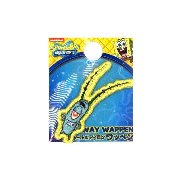 ◇ キャラクター 刺しゅう  ワッペン スポンジボブ ( プランクトン )