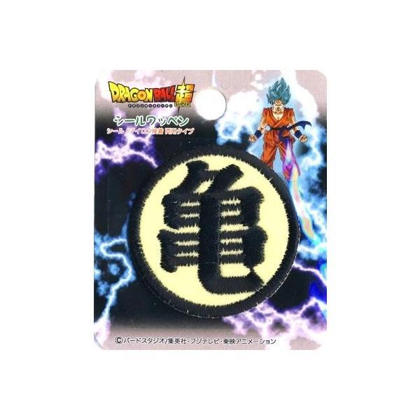 ◇ キャラクター 刺しゅう ワッペン ドラゴンボール 超 ( スーパー )  ( 亀マーク )