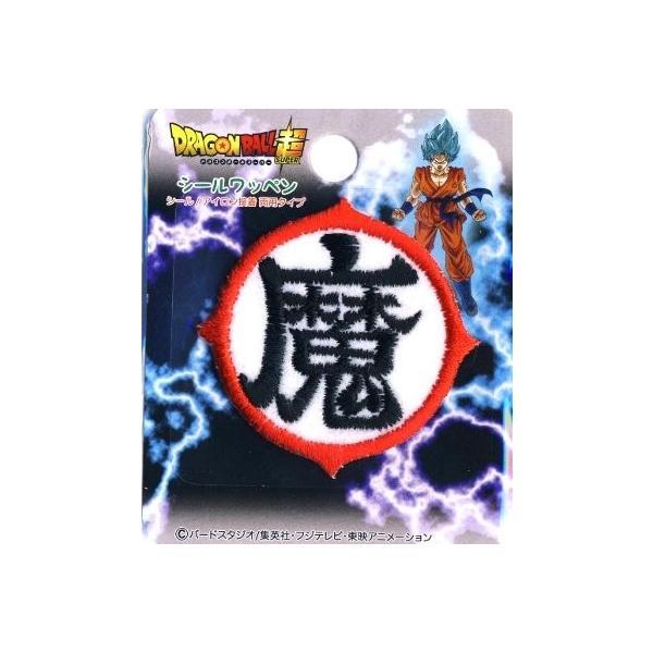 ◇ キャラクター 刺しゅう ワッペン ドラゴンボール 超 ( スーパー )  ( 魔マーク )