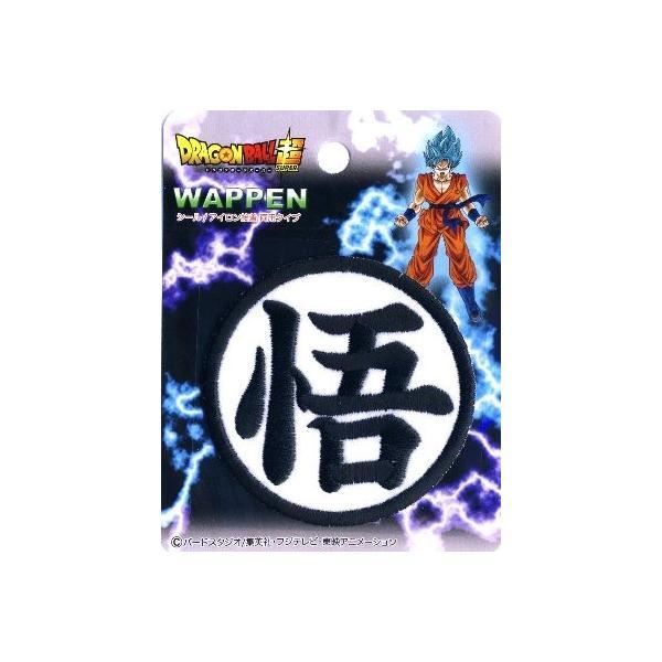 ◇ キャラクター 刺しゅう ワッペン ドラゴンボール 超 ( スーパー )  ( 悟マーク )