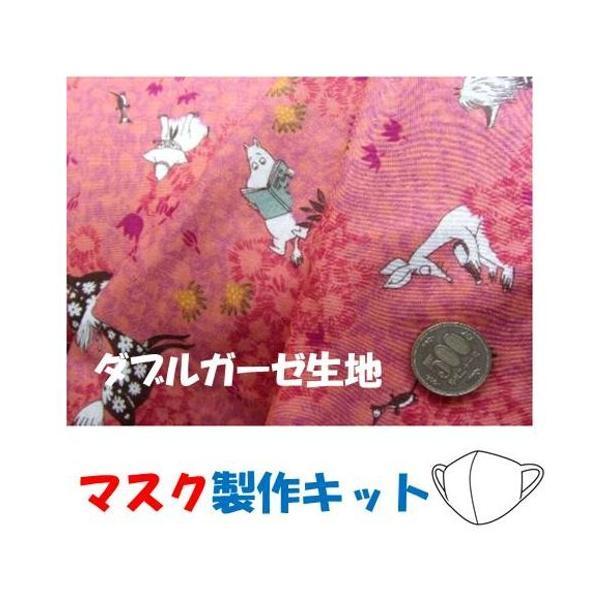 ◇ マスク製作キット ・2個分( 表の生地+裏生地(白のダブルガーゼ)+白のマスクゴム+作り方レシピ+実寸大型紙付き) ムーミン ( わた花 ) ( オレンジピンク )
