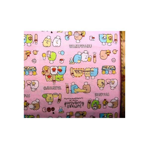 ◇ キャラクター 生地 布 すみっコぐらし ( ピンク ) 柄番号17 ( 2020 - 2021 )  オックス ( 綿100% ) 生地幅−約108cm G-3474-1A-kk-6516