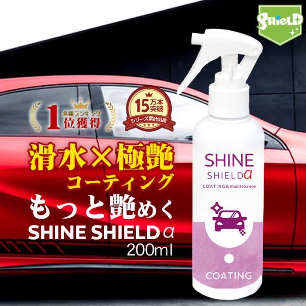 洗車 コーティング剤 プロ仕様 シャインシールドα 200ml 日本製 滑水+極艶 ガラスコーティング メンテナンス剤 スプレーしてさっと拭くだけ、簡単コーティング|pit-life