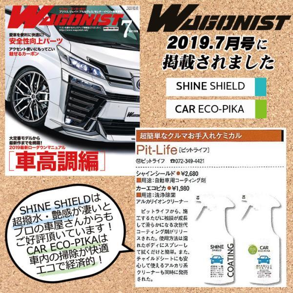 洗車 コーティング剤 プロ仕様 シャインシールドα 200ml 日本製 滑水+極艶 ガラスコーティング メンテナンス剤 スプレーしてさっと拭くだけ、簡単コーティング|pit-life|06