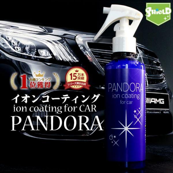 洗車 イオンコーティング剤 PANDORA 200ml 日本製 超撥水+驚艶 防汚コーティング メンテナンス剤 スプレーしてさっと拭くだけ、簡単施工イベント 洗車 ガラス|pit-life