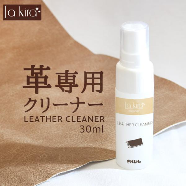 革レザークリーナーSHIELDLEATHERCLEANERスプレー30ml|革製品手入れ革製品メンテナンス洗浄洗剤レザーケアカビ