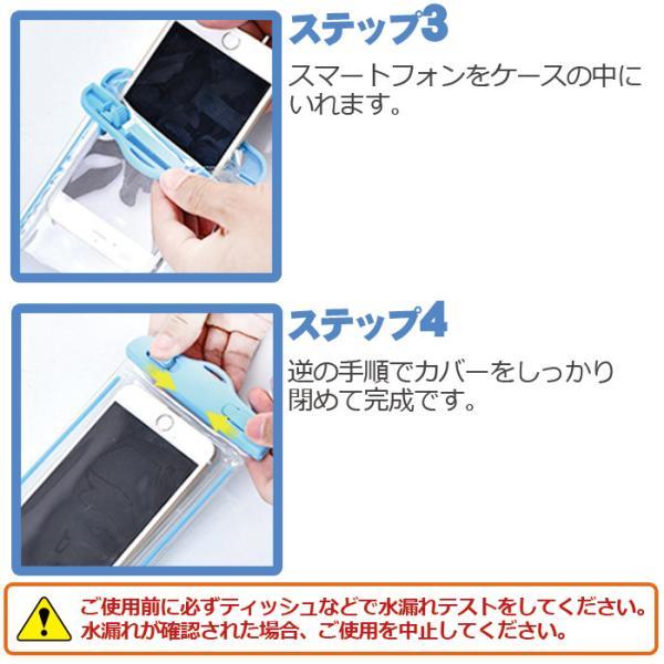 全機種対応 スマホ 完全 防水ケース IPX8 | iPhone 11 XS XR X 8 7 AQUOS アクオス XPERIA oppo エクスペリア カバー ケース マルチポーチ 防水 かわいい|pit-life|16
