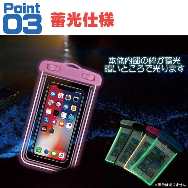 全機種対応 スマホ 完全 防水ケース IPX8 | iPhone 11 XS XR X 8 7 AQUOS アクオス XPERIA oppo エクスペリア カバー ケース マルチポーチ 防水 かわいい|pit-life|07