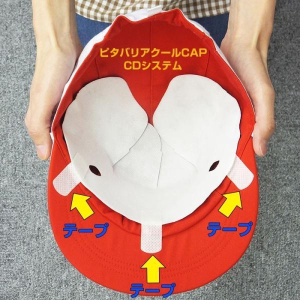 ピタバリアクールCAP(抽選でおまけ付き) pitabaria 09