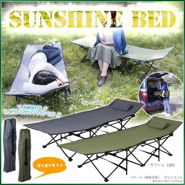 ベッド アウトドア サンシャイン ベッド 折りたたみ 簡易 キャンプ アウトドア レジャー ピクニック おしゃれ 持ち運び BBQ 枕付 収納袋付