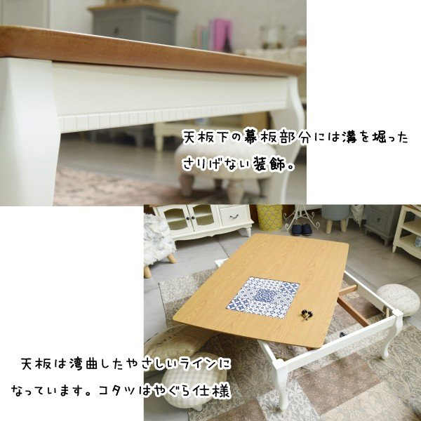 こたつ テーブル 105長方形 ガーリーテイストのおしゃれなこたつ 姫系 北欧風 カントリー タイル 白 ホワイトMSU-500H 猫足こたつ 北欧風 105cm