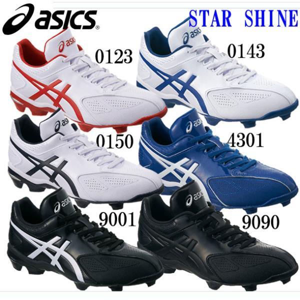 スターシャイン asics アシックス 野球 ポイントスパイク17SS(SFP101)