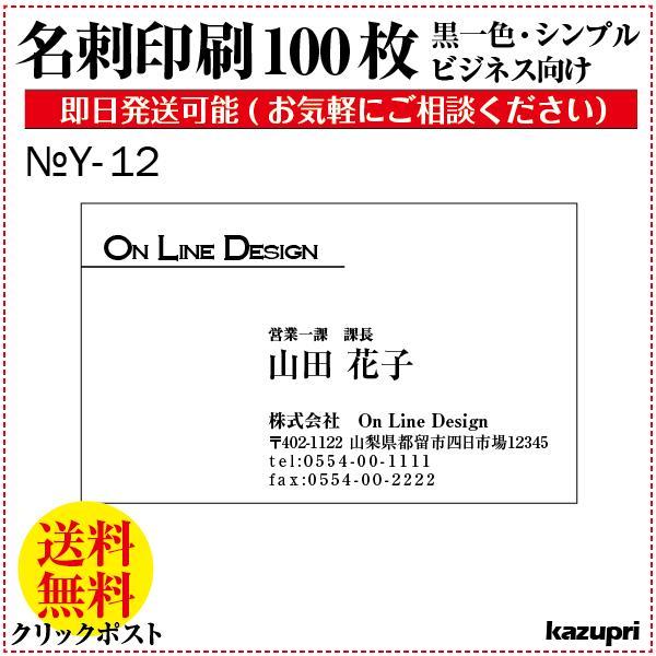 名刺 作成 印刷 100枚 送料無料 ビジネス名刺  格安 早い 安い 校正あり モノクロ Y-12|pixel1