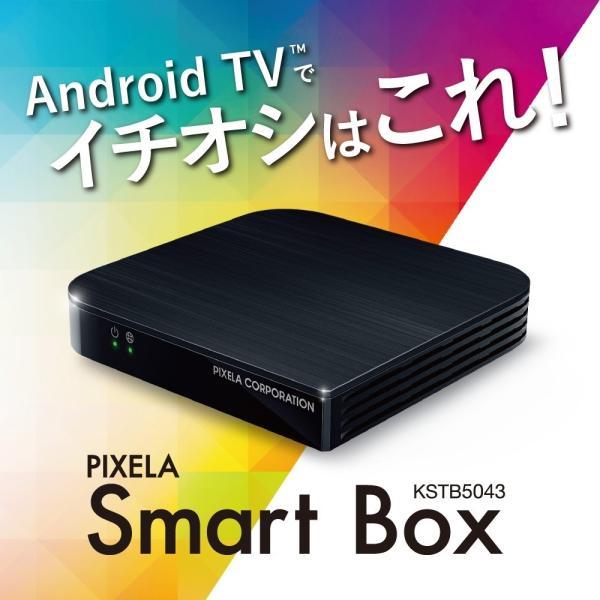 ピクセラ Smart Box 4K HDR対応(KSTB5043)|pixela-onlineshop