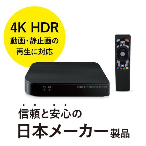 ピクセラ Smart Box 4K HDR対応(KSTB5043)|pixela-onlineshop|02
