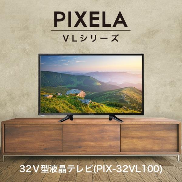 PIXELA(ピクセラ) VLシリーズ 32V型液晶テレビ (PIX-32VL100)【フルHD】|pixela-onlineshop