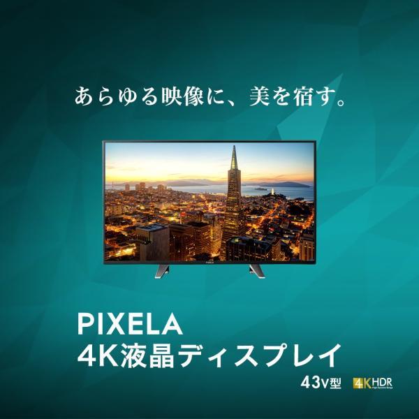 PIXELA(ピクセラ) MXシリーズ 43インチ 4K HDR液晶ディスプレイ|pixela-onlineshop