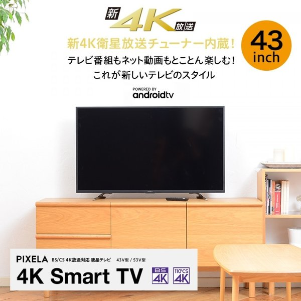 PIXELA(ピクセラ) VPシリーズ 43V型 4K Smart TV (PIX-43VP100)【1年保証/メーカー直販モデル】|pixela-onlineshop
