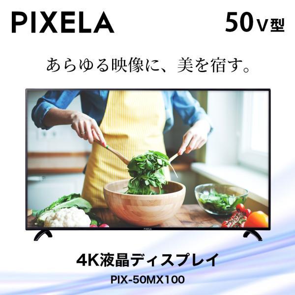 PIXELA(ピクセラ) MXシリーズ 50インチ 4K 液晶ディスプレイ|pixela-onlineshop