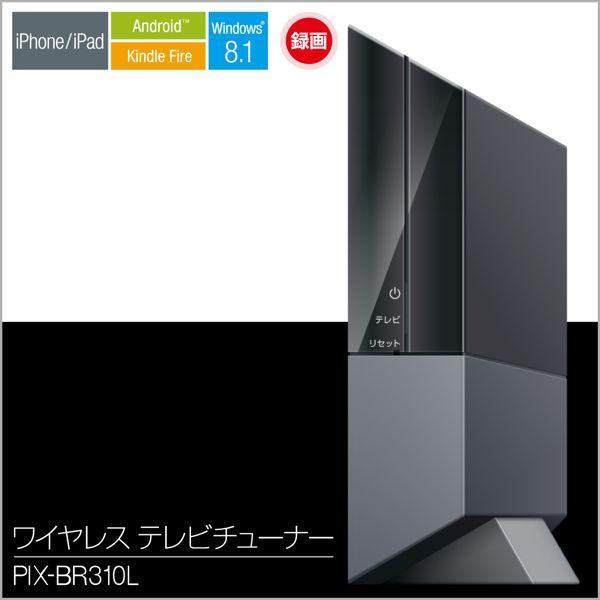 PIX-BR310L ワイヤレステレビチューナー 新品 pixela-onlineshop