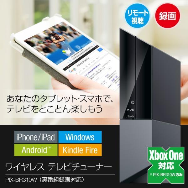 PIX-BR310W ワイヤレステレビチューナー 新品|pixela-onlineshop