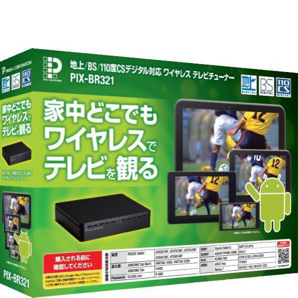 PIX-BR321 地上/BS/110度CSデジタル放送対応ワイヤレステレビチューナー 新品|pixela-onlineshop