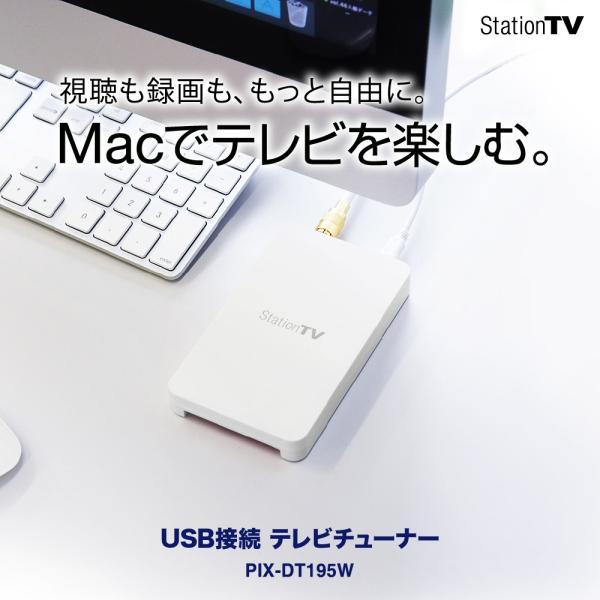 PIX-DT195W Mac専用 USB接続テレビチューナー 新品|pixela-onlineshop