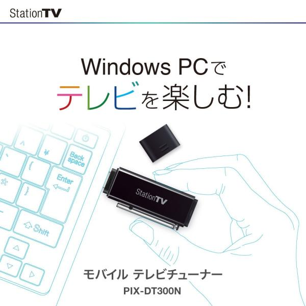 PIX-DT300N Windows/Android対応 USB接続テレビチューナー 新品|pixela-onlineshop