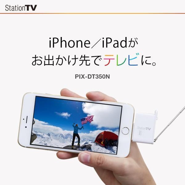 PIX-DT350N 録画対応 iPhone/iPad専用 テレビチューナー 新品|pixela-onlineshop