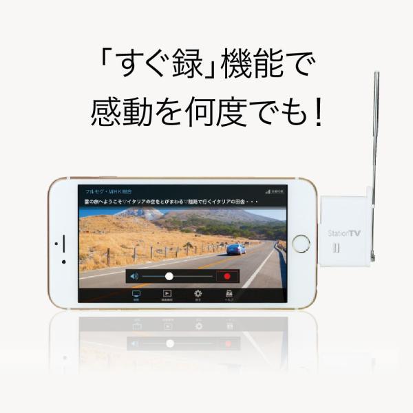 PIX-DT350N 録画対応 iPhone/iPad専用 テレビチューナー 新品|pixela-onlineshop|05