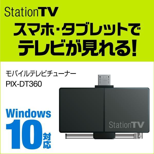 PIX-DT360 microUSB接続 モバイル テレビチューナー 新品|pixela-onlineshop
