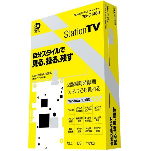 PIX-DT460 StationTV PCIe接続テレビチューナー 新品 パノミルVRゴーグルプレゼント(先着6台のみ) pixela-onlineshop 03