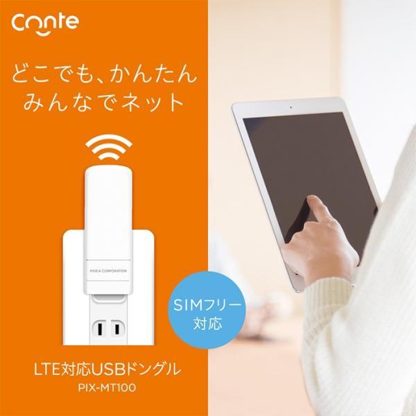 PIX-MT100 Conte LTE対応USBドングル|pixela-onlineshop